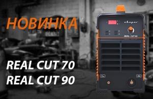 Новинка: Аппараты воздушно-плазменной резки REAL CUT 70 И REAL CUT 90