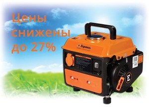 Акция: Электрогенераторы до 3 кВт по специальным ценам